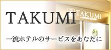 TAKUMI 一流ホテルのサービスをあなたに