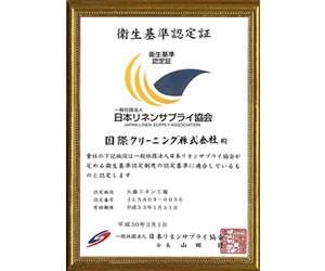 東京23区内唯一の衛生基準認定工場